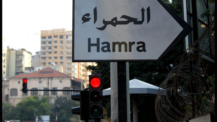 HAMRA means RED