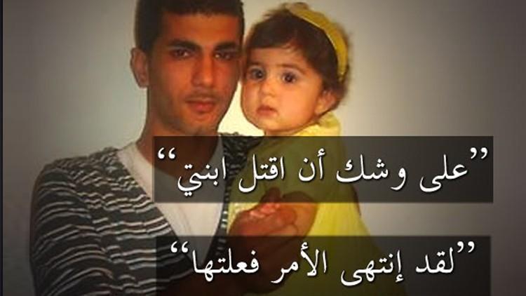 قتل إبنته وهو على الفايسبوك