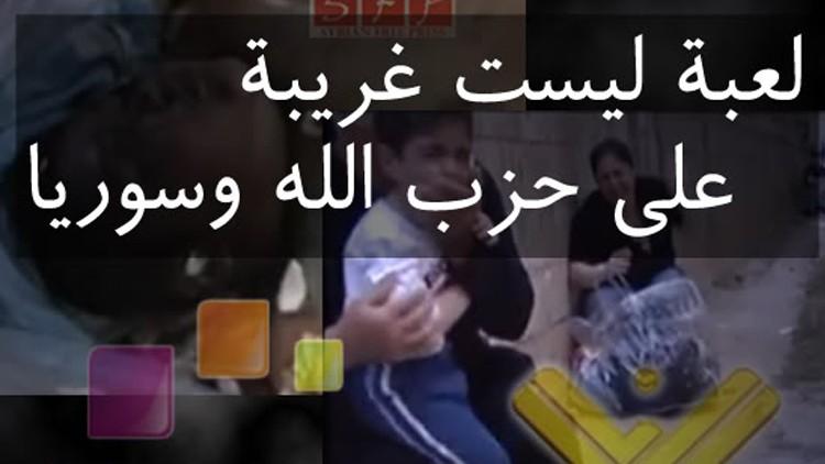 لعبة ليست غريبة على حزب الله وسوريا