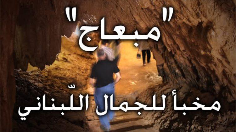 مبعاج..مخبأ للجمال اللبناني