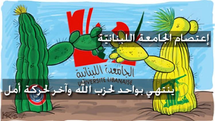 إعتصام الجامعة اللبنانية ينتهي بواحد لحزب الله وآخر لحركة أمل