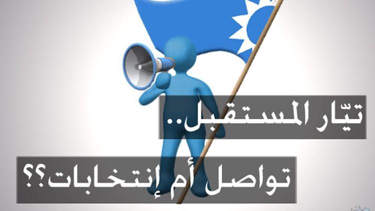 تيّار المستقبل: تواصل أم إنتخابات؟؟
