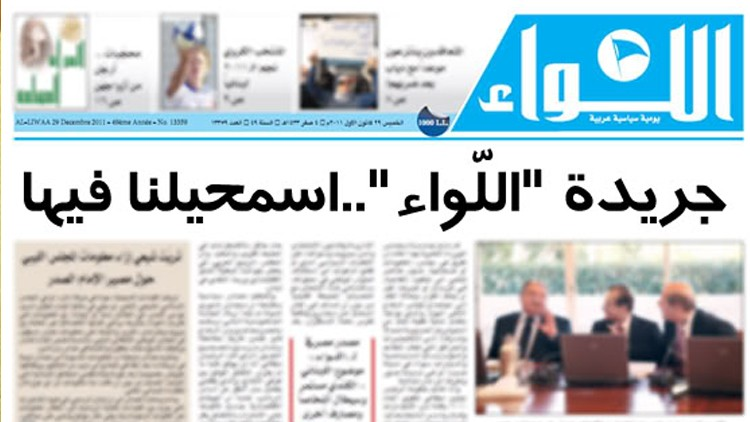 """جريدة """"اللّواء""""..اسمحيلنا فيها"""