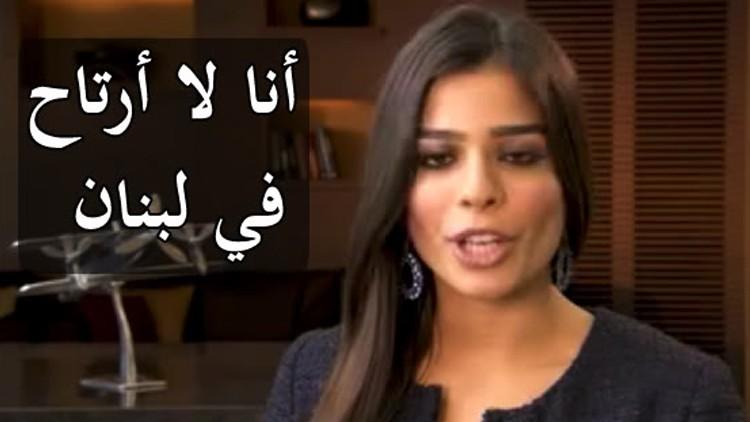 ملكة جمال لبنان: أنا لا أرتاح في لبنان