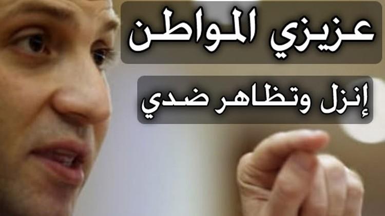 عزيزي المواطن.. إنزل وتظاهر ضدي