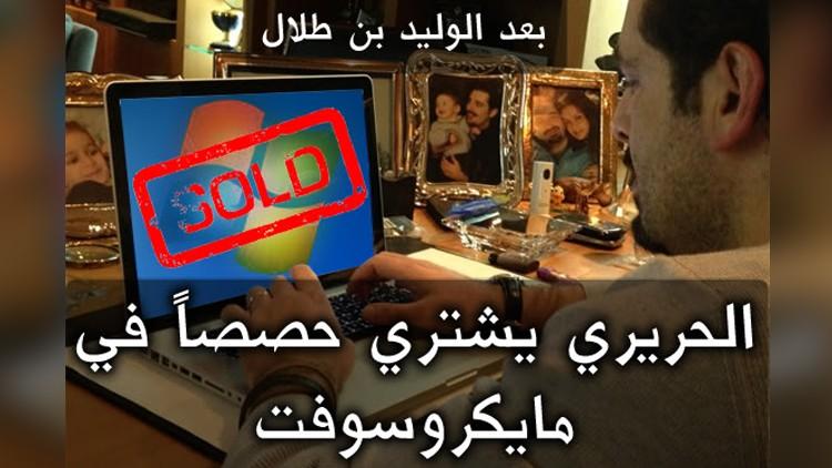 بعد الوليد بن طلال..الحريري يشتري حصصاً في مايكروسوفت