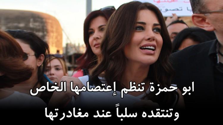 ابو حمزة تنظم إعتصامها الخاص وتنتقده سلباً عند مغادرتها
