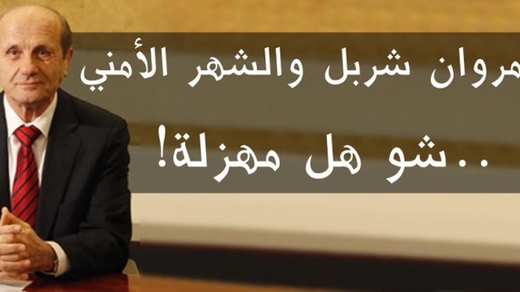 مروان شربل والشهر الامني.. شو هل مهزلة!