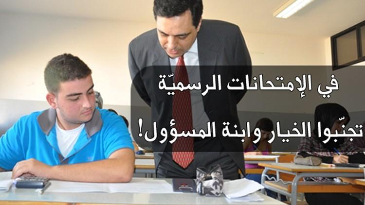 في الإمتحانات الرسمية تجنّبوا الخيار وابنة المسؤول!