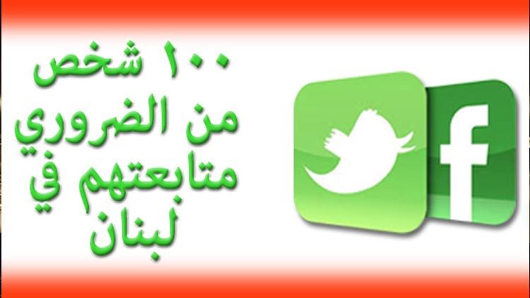 100 شخص من الضروري متابعتهم في لبنان