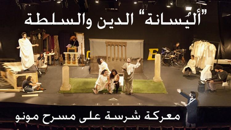 أليُسانة الدين والسلطة .. معركة شرسة على مسرح مونو