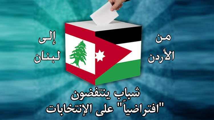 """من الأردن إلى لبنان شباب ينتفضون """"افتراضياً"""" على الانتخابات"""