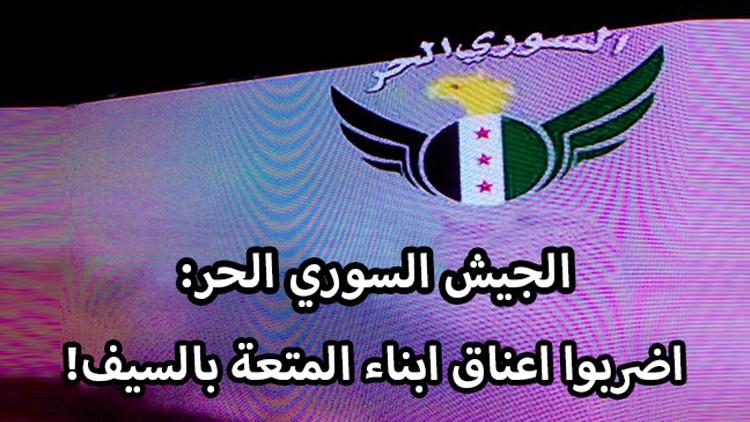 الجيش السوري الحر: اضربوا اعناق ابناء المتعة بالسيف