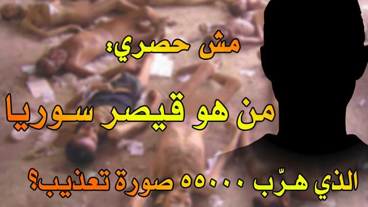 مش حصري: من هو قيصر سوريا الذي هرّب 55000 صورة تعذيب؟