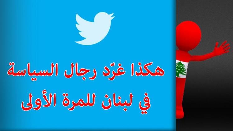 هكذا غرّد رجال السياسة في لبنان للمرة الأولى