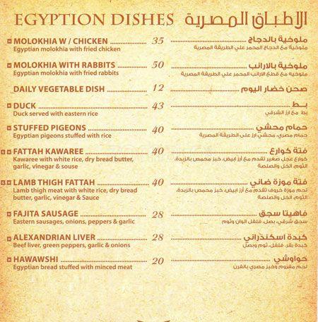 مأكولات مصرية - زوماتو
