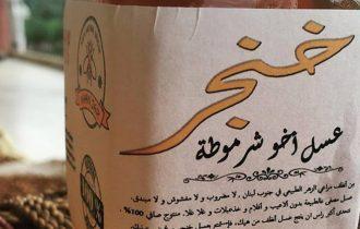 جولة داخل مصنع عسل خنجر الـ أخو شرموطة